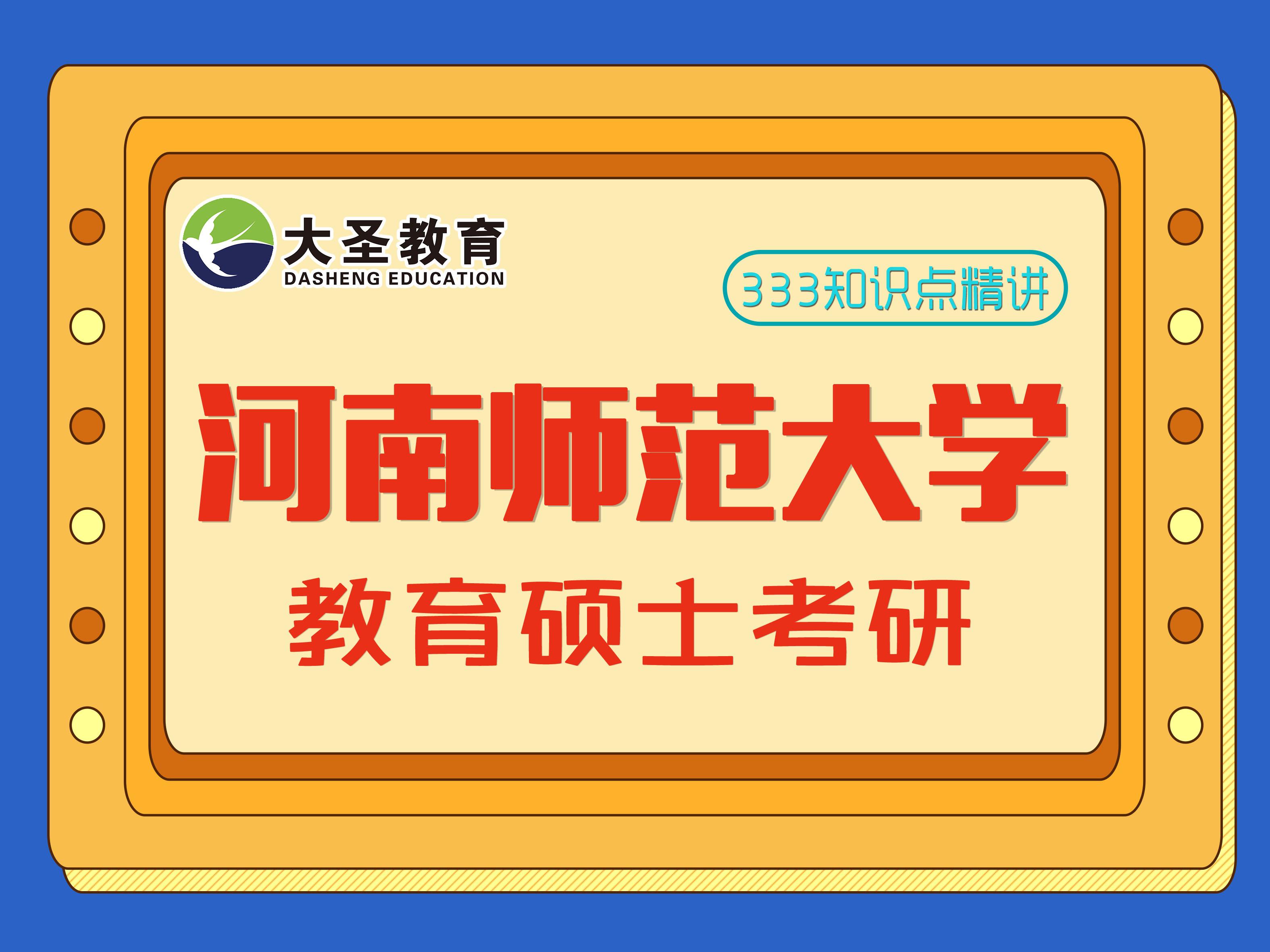 河南师范大学教育硕士考研