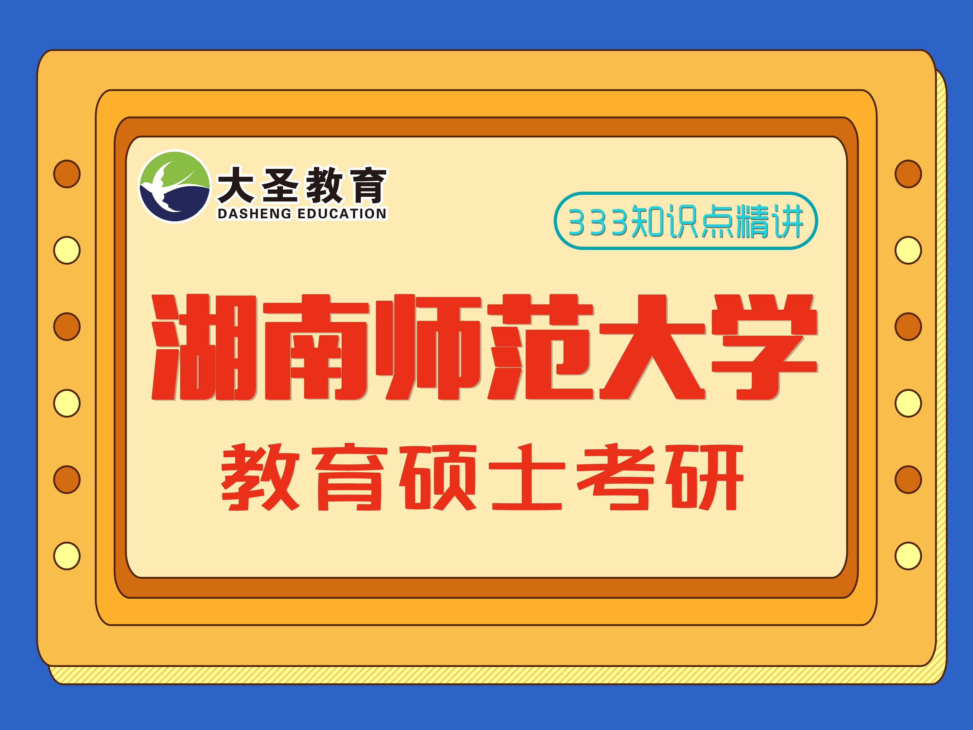 湖南师范大学教育硕士考研