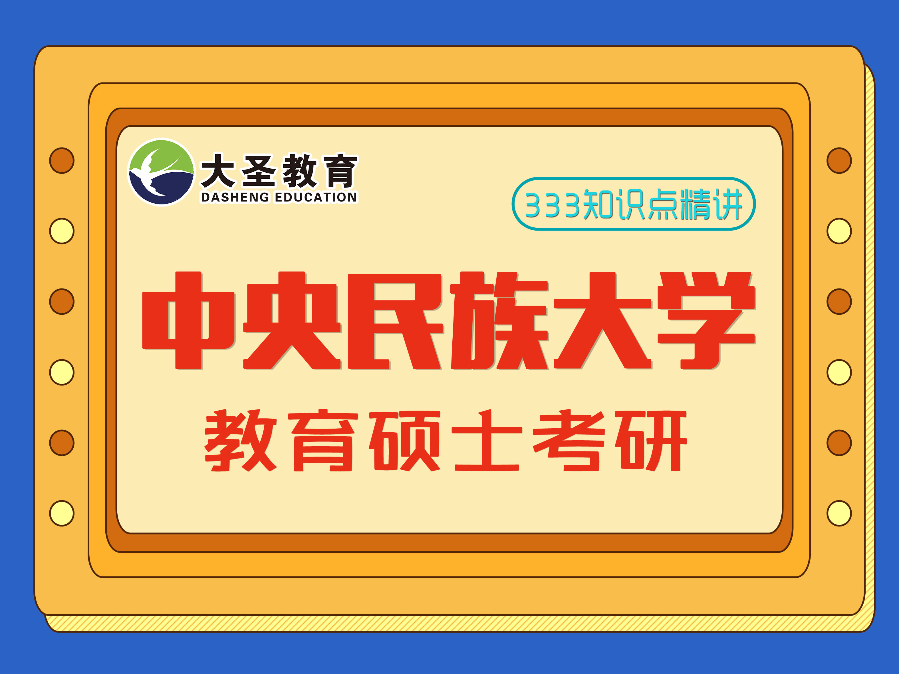 中央民族大学教育硕士考研