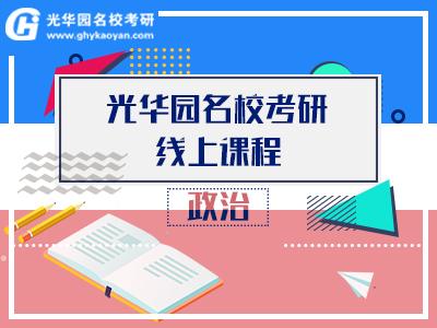 光华园名校考研政治课