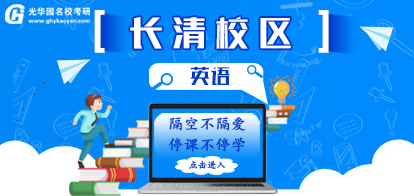 考研长清校区英语