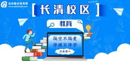 考研长清校区教育