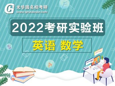 2022考研实验班英语数学7月4日 上午 英语语法课4-3.5