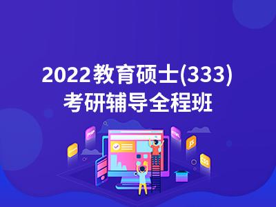 2022教育硕士(333)考研辅导全程班