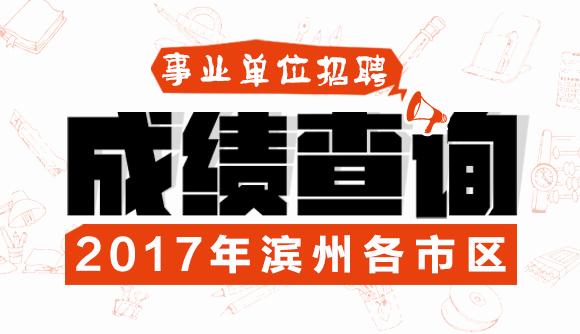 2017年滨州各市区事业单位招聘成绩查询入口汇总