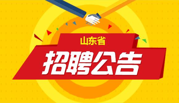 2018山东教师统考招考简章职位表汇总(综合类、教育类)