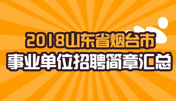 2018山東煙臺事業單位統考招考簡章職位表匯總(綜合類、教育類)