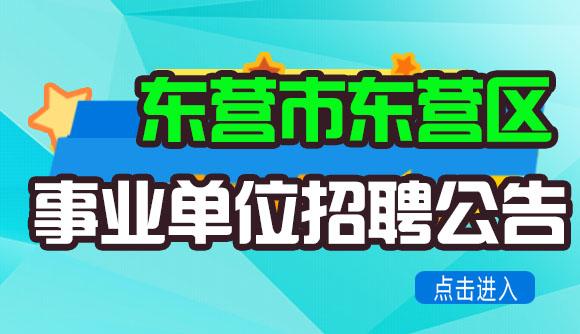 2018年东营区事业单位公开招聘工作人员简章