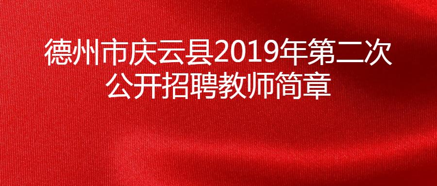 德州市庆云县2019年第二次公开招聘教师简章