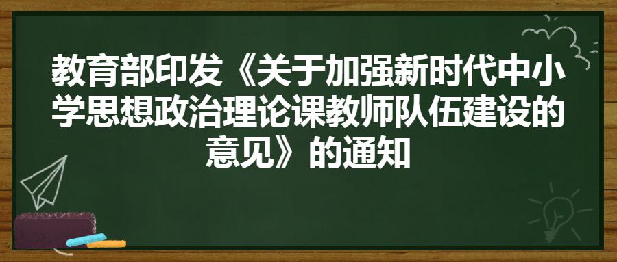 教育部等五部门印发《关于加强新时代中小学思想政治理论课教师队伍建设的意见》的通知