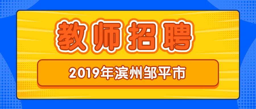 2019年滨州邹平市黄山街道三之三幼儿园招聘简章