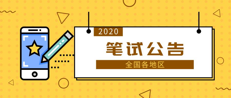 全国2020年上半年中小学教师资格考试(笔试)报名事项公告