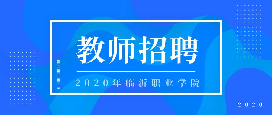 临沂职业学院2020年公开招聘教师和教辅人员简章