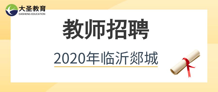 2020年临沂郯城江山国际学校教师招聘公告