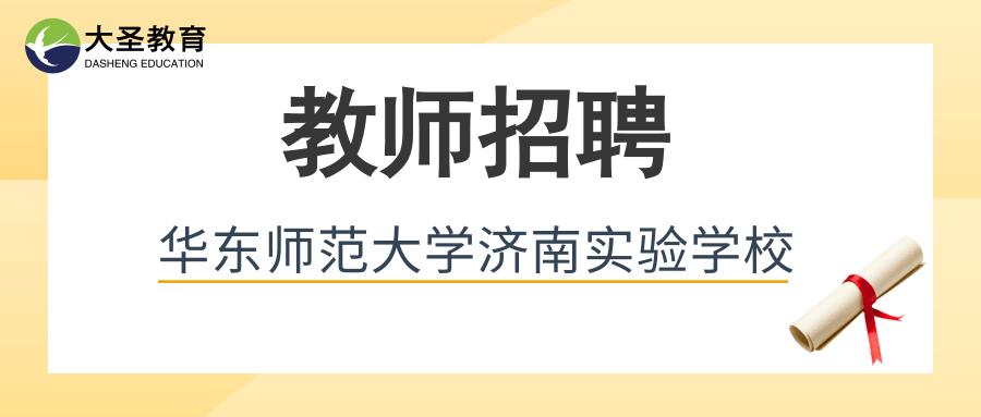 2020春季华东师范大学济南实验学校教师招聘公告