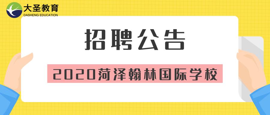 2020菏泽鄄城县翰林国际学校招聘简章