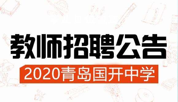 2020青岛国开中学招聘简章