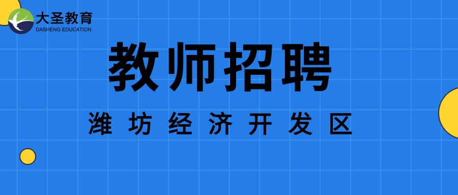2020年潍坊经济开发区公开招聘事业编制教师简章