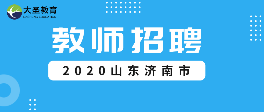 2020山東濟南市引進優秀人才公告