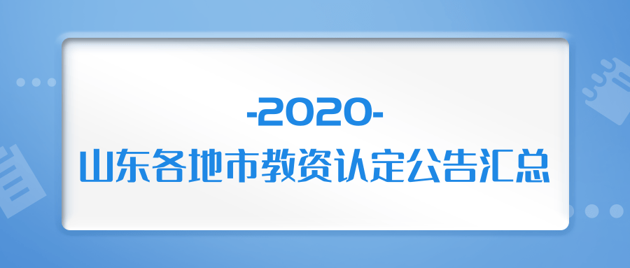 2020上山东省各地市教资认定公告汇总