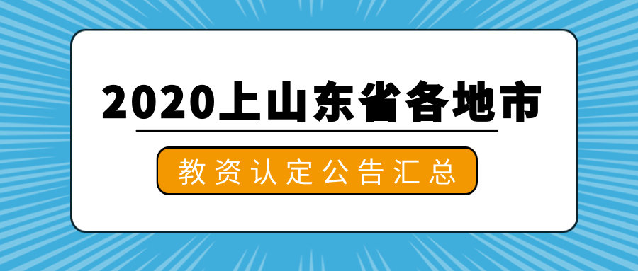 2020上山東省各地市教資認定公告匯總