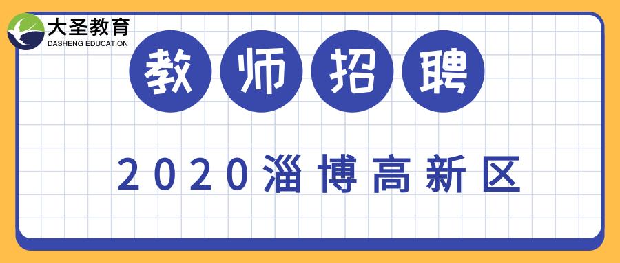 2020年淄博高新區教育系統公開招聘教師公告