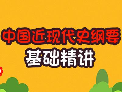 《中国近现代史纲要》基础精讲