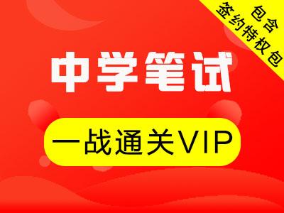 中学教师资格笔试一战通关VIP(含签约特权包)