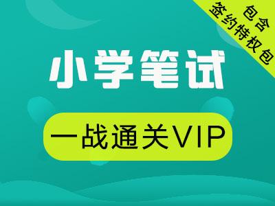 小學教師資格筆試一戰通關VIP(含簽約特權包)