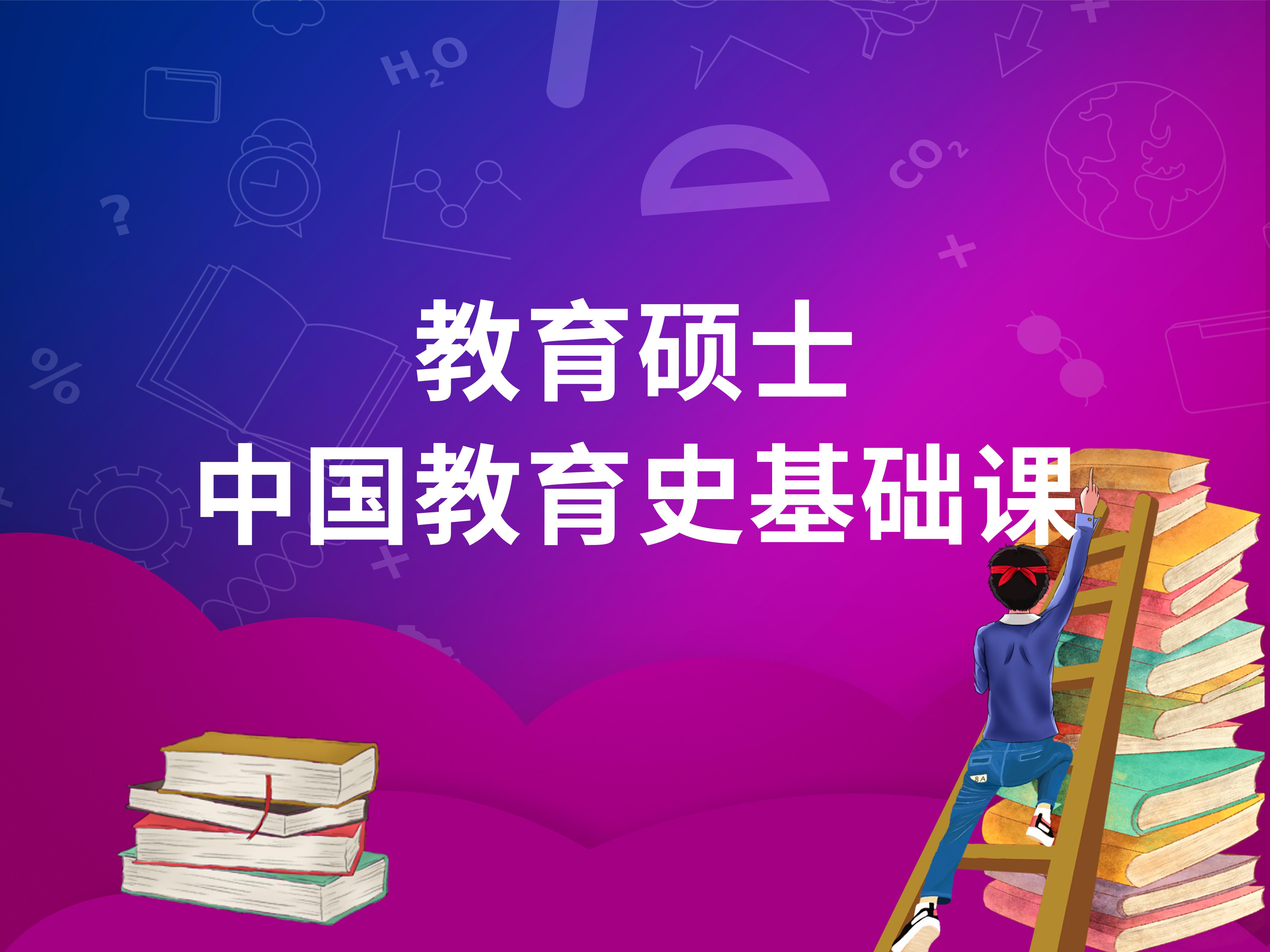 教育硕士-中国教育史基础课