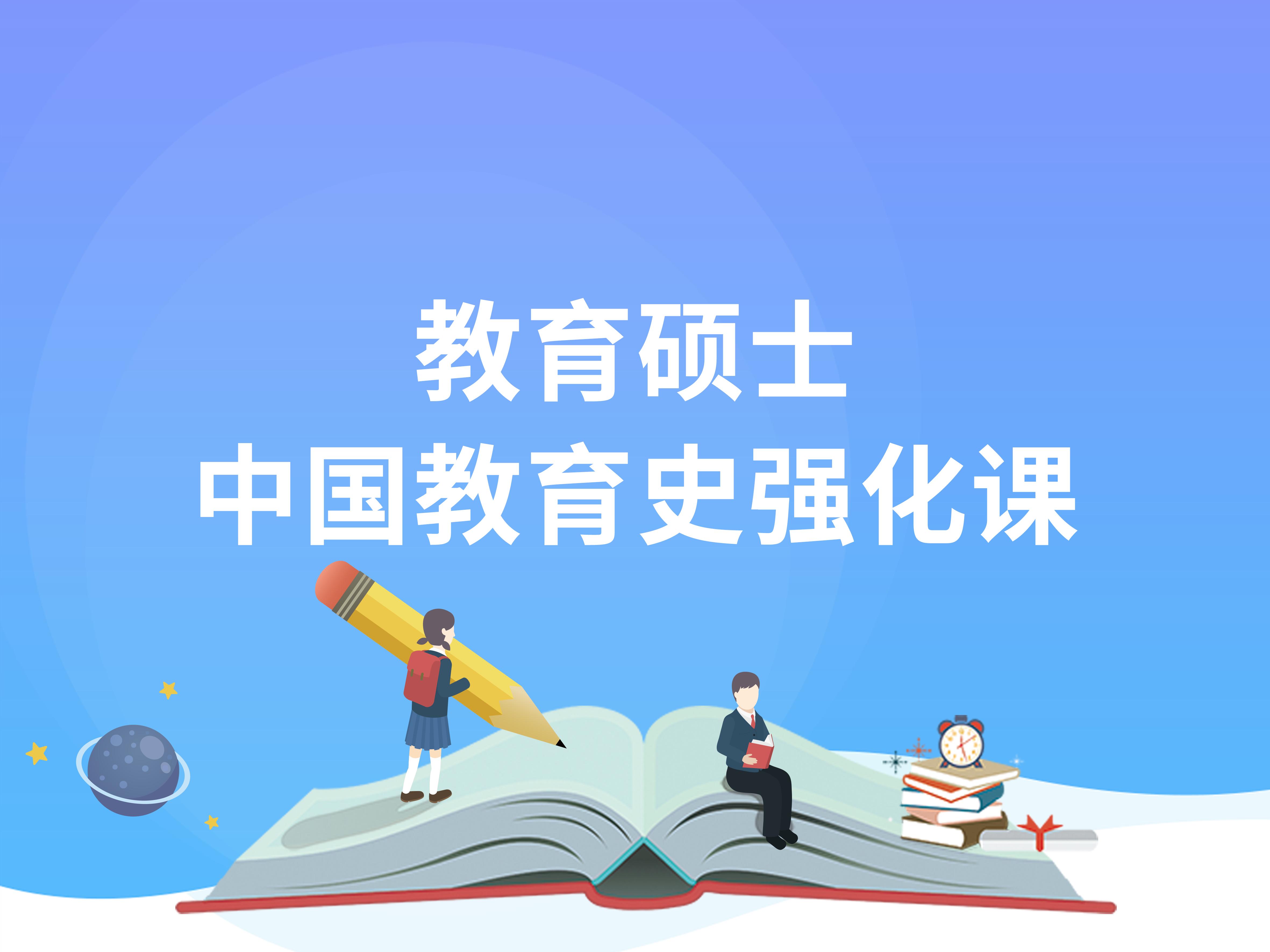 教育硕士-中国教育史强化课