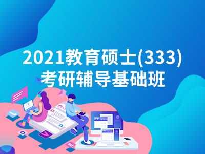 2021教育碩士(333)考研輔導基礎班