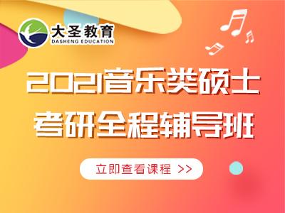 2021音乐类硕士考研全程辅导班