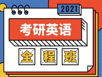 2021考研英語全程班