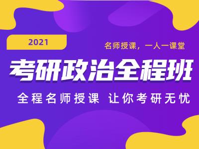 2021考研政治全程班