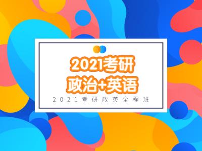 21考研政治+英語全程班