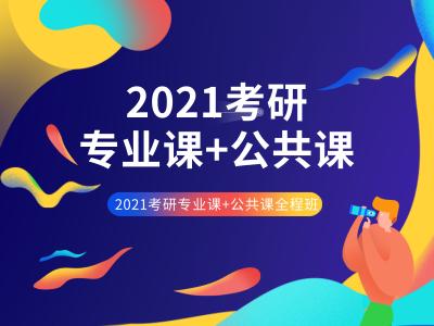 2021考研公共課+333教育綜合