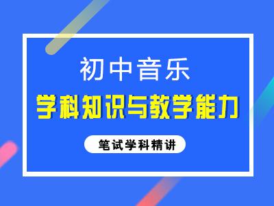 初中《音乐学科知识与教学能力》学科精讲班(赵老师)